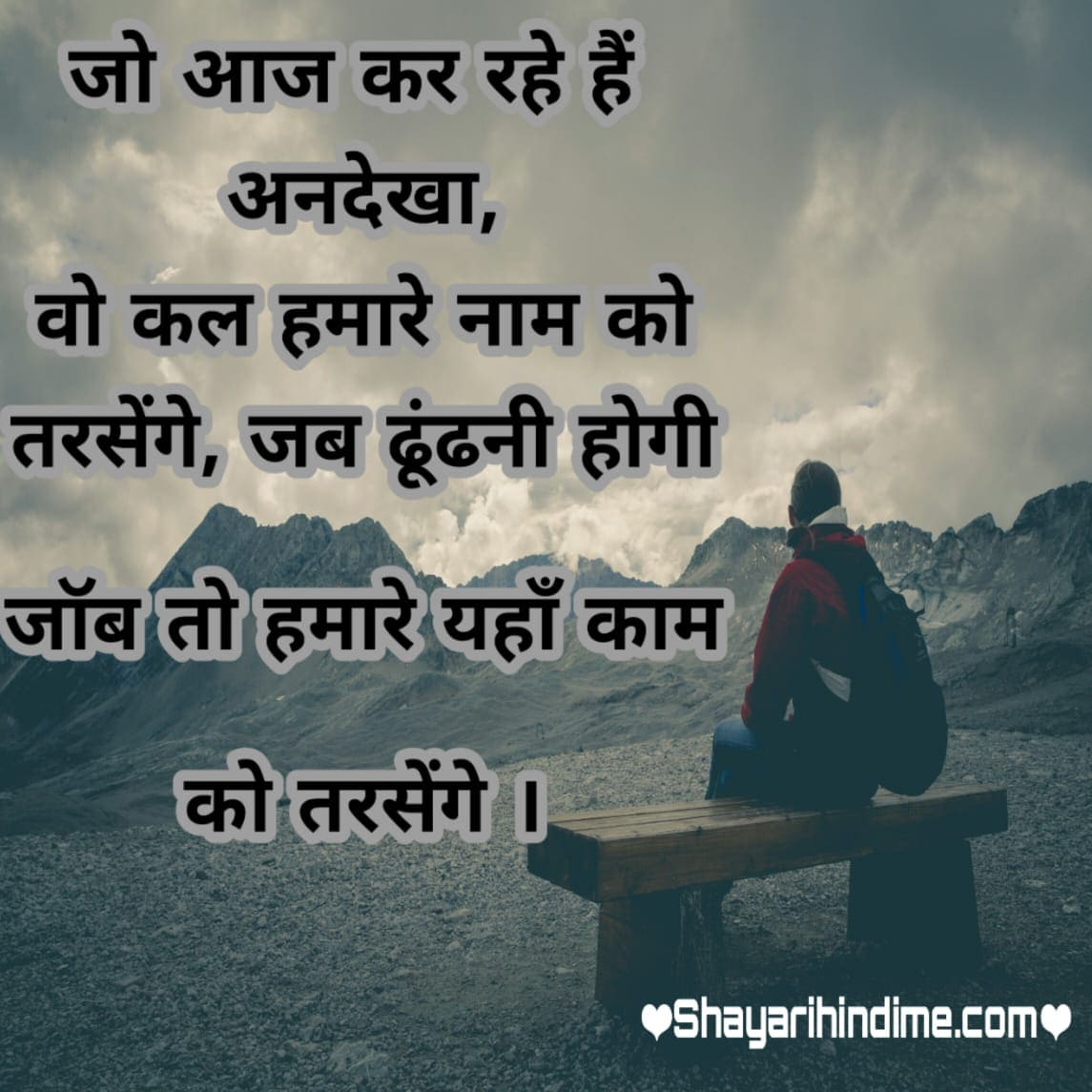 Attitude shayri in hindi