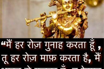 Bhgwan God Quotes in hindi