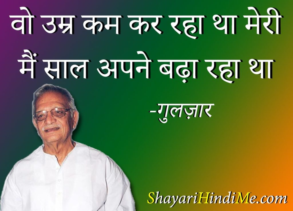 gulzar shayari on life