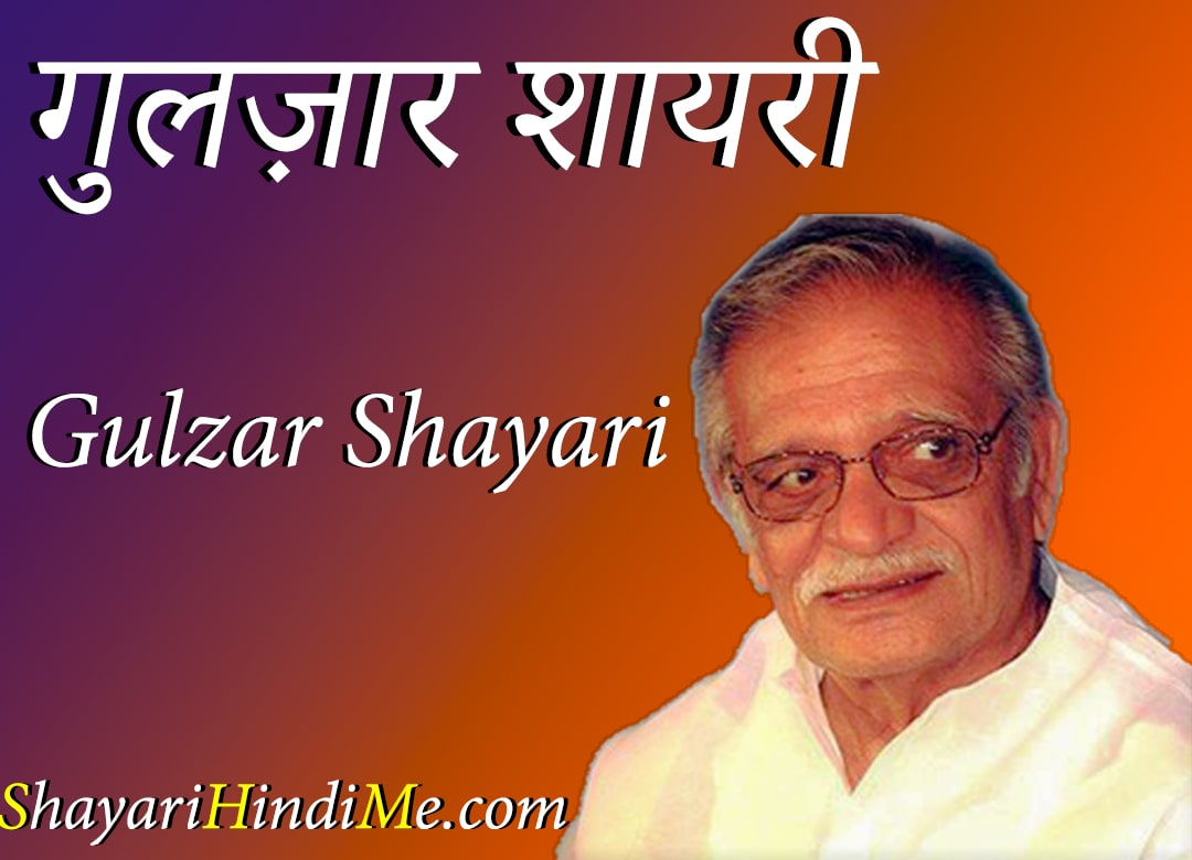40 Top Best Gulzar Shayari Gulzar Shayari On Love Gulzar Shayari On Life
