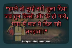 Break-up-Shayari- Break-up-Quotes-shayrihindime
