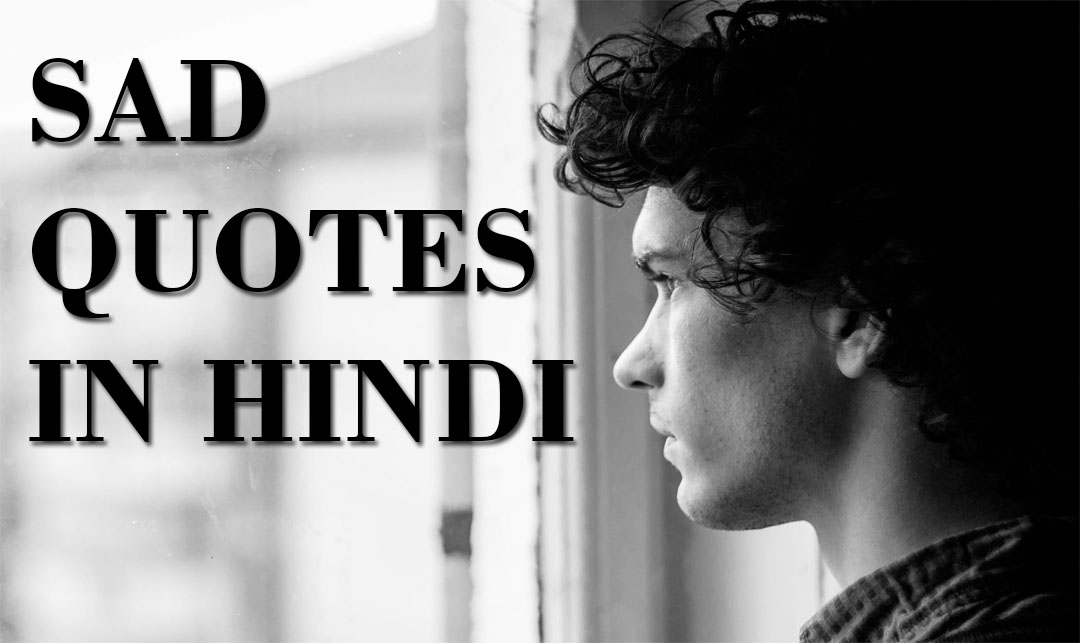 SAD-Quotes-in-Hindi