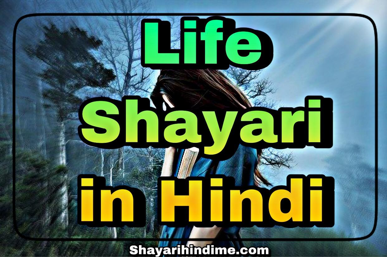 👉🏻✌🏻Life Shayari in Hindi