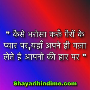 sad-life-quotes-in-hindi