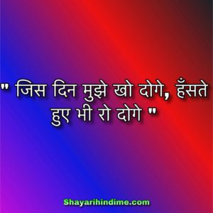 Life-quotes-in-hindi-shayarihindime