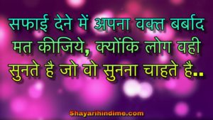 Best quotes in hindi, Hindi Quotes, Best Lines in Hindi