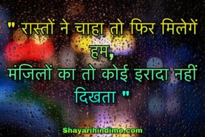 best line in hindi, Best quotes in Hindi, Nice lines in Hindi