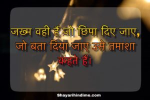 best line in hindi