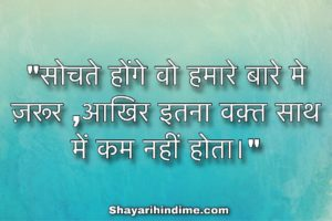 Sad Shayari with images in hindi, sad love quotes for him