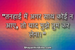 Sad Shayari with images in hindi, after breakup quotes
