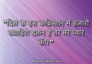 Sad Shayari with images in hindi, very sad shayari in hindi