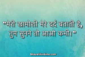 Sad Shayari with images in hindi, sad quotes with images