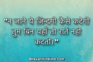 Sad-Shayari-with-images-in-hindi