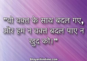 Sad Shayari with images in hindi, very heart touching sad quotes in hindi