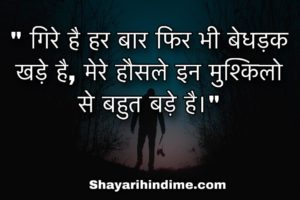 motivational-lines-in-hindi