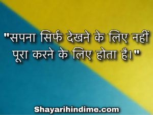 life-changing-quotes-in-hindi