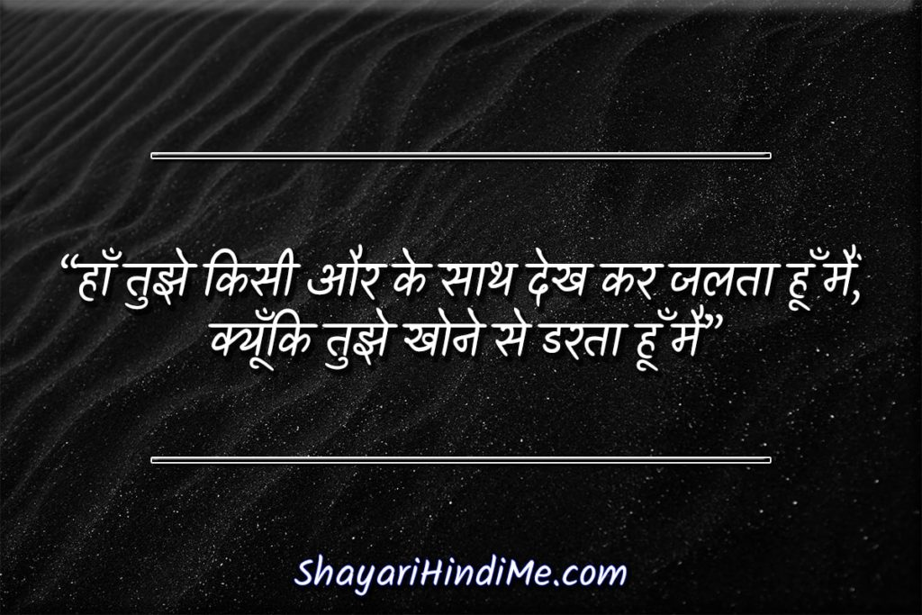 Sad Quotes in Hindi,very heart touching sad quotes in hindi