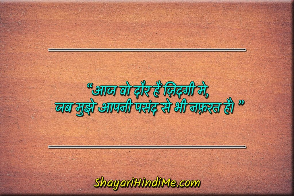 Sad Quotes on Life in Hindi