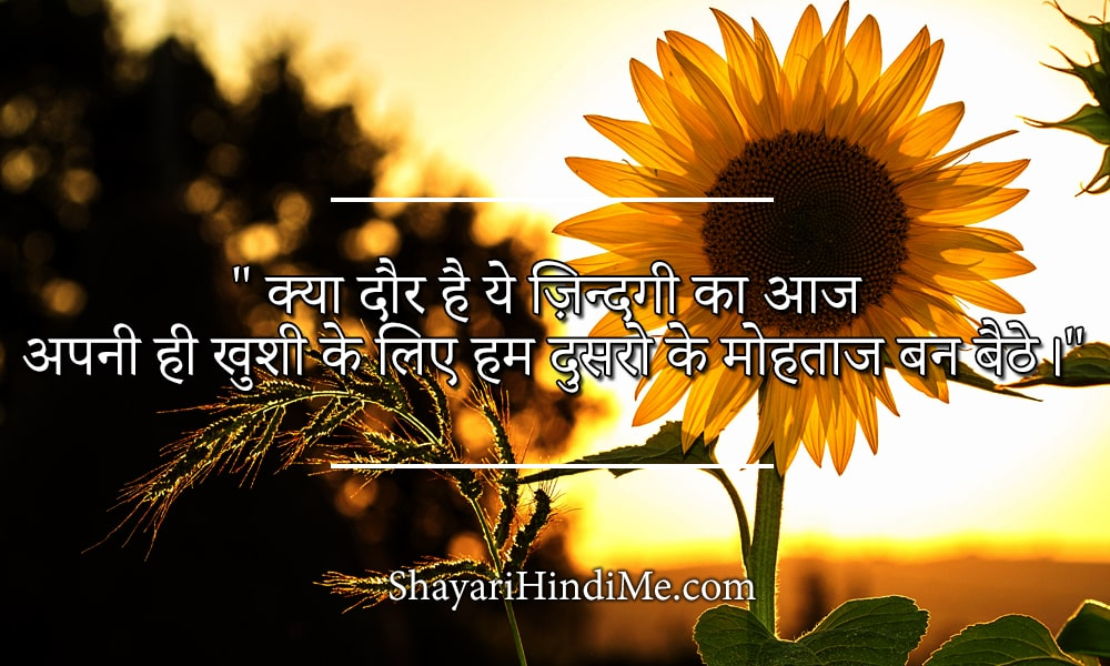 Love Sad Shayari