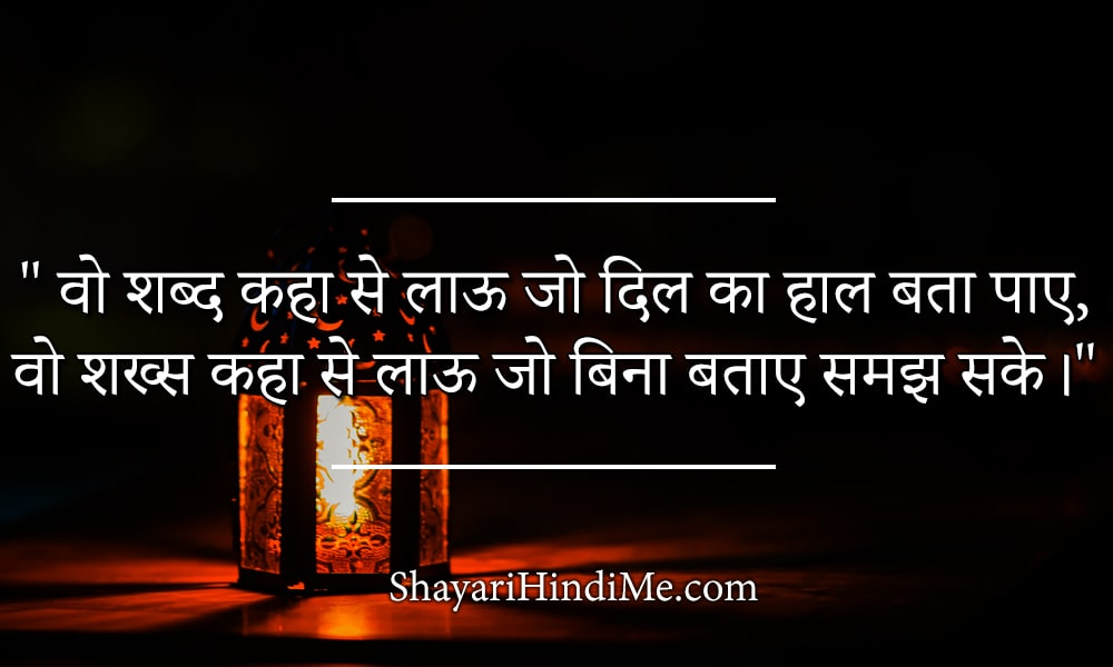 Best 15 Love Sad Shayari latest 2020