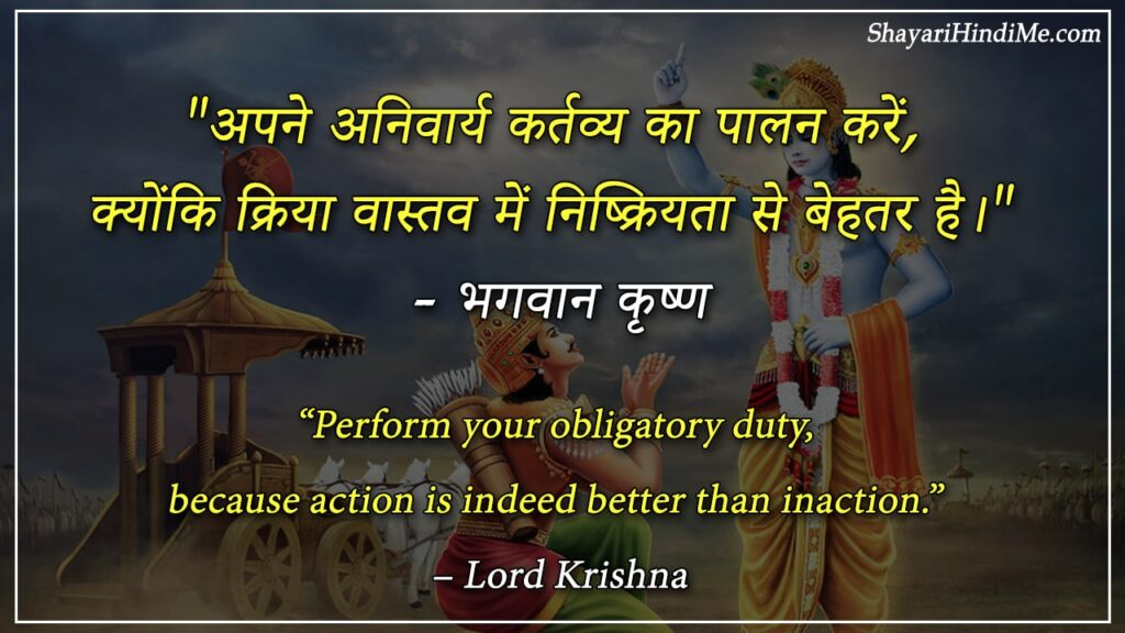 Lord Krishna Quotes