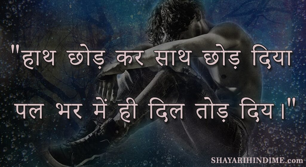 Heart Break Shayari in Hindi-Broken Heart Shayari in Hindi